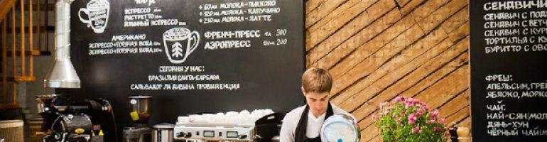 Пример бизнес-плана кофейни