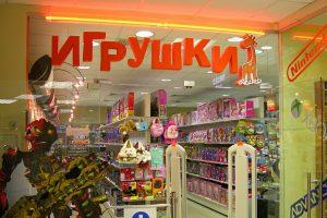 Хороший бизнес-план магазина игрушек с примером открытия