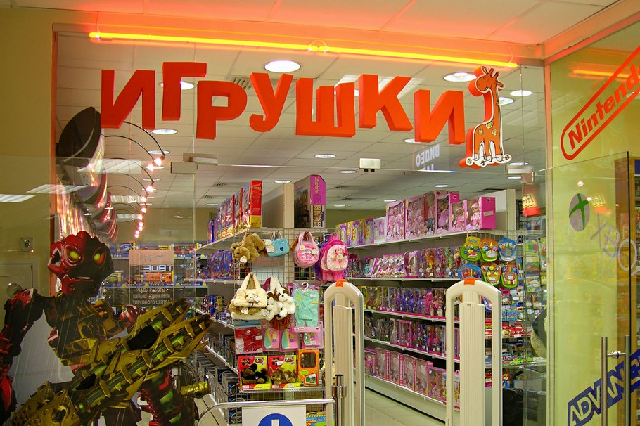 Магазин игрушек бизнес план инструмент управления бизнес план