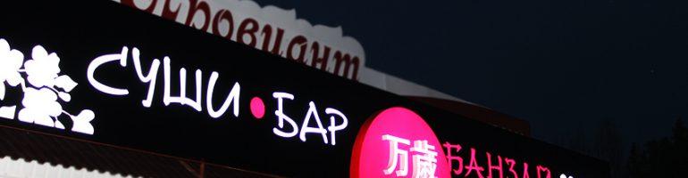 Образец бизнес-плана суши бара в небольшом городе