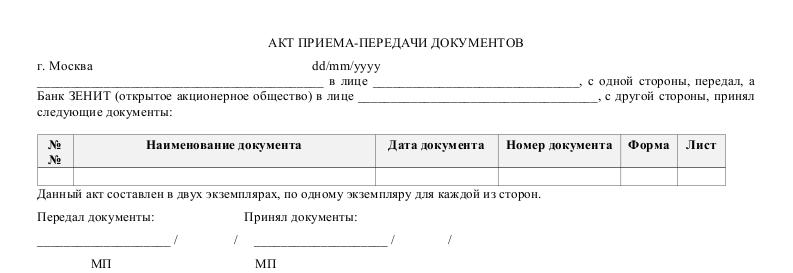 Образец акта приема-передачи документов