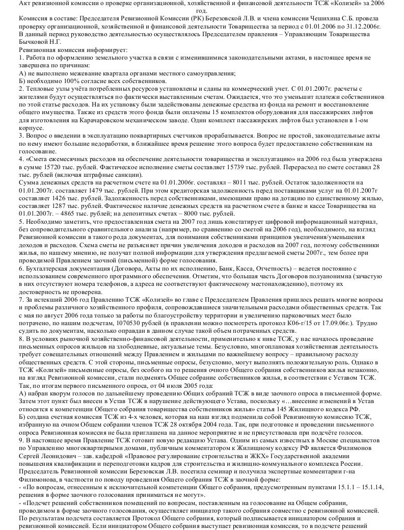 Образец акта проверки ревизионной комиссии