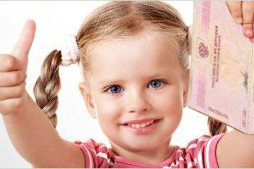 Анкета для получения ребенком заграничного паспорта