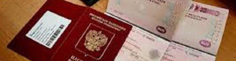 Документы на загранпаспорт старого образца