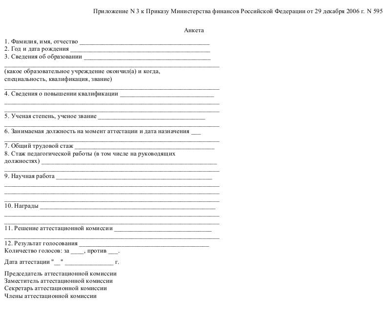 Образец анкеты на должность ректора