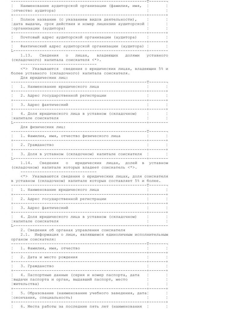 Образец анкеты соискателя лицензии по видам профессиональной деятельности на рынке ценных бумаг