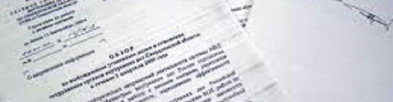 Анкета первичного приема лиц без определенного места жительства и занятий