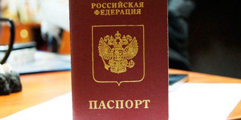 Как оформить загранпаспорт