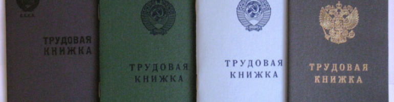 Как заполнить титульный лист в трудовой книжке
