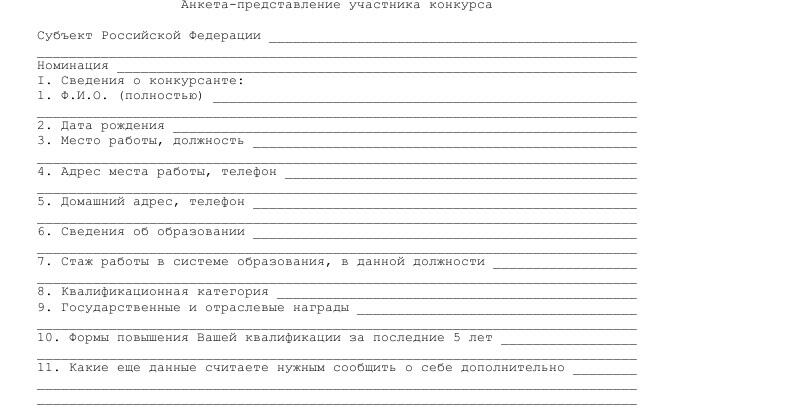 Образец бланка анкеты