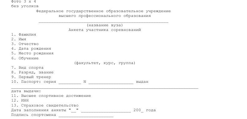 Образец заполнения бланка