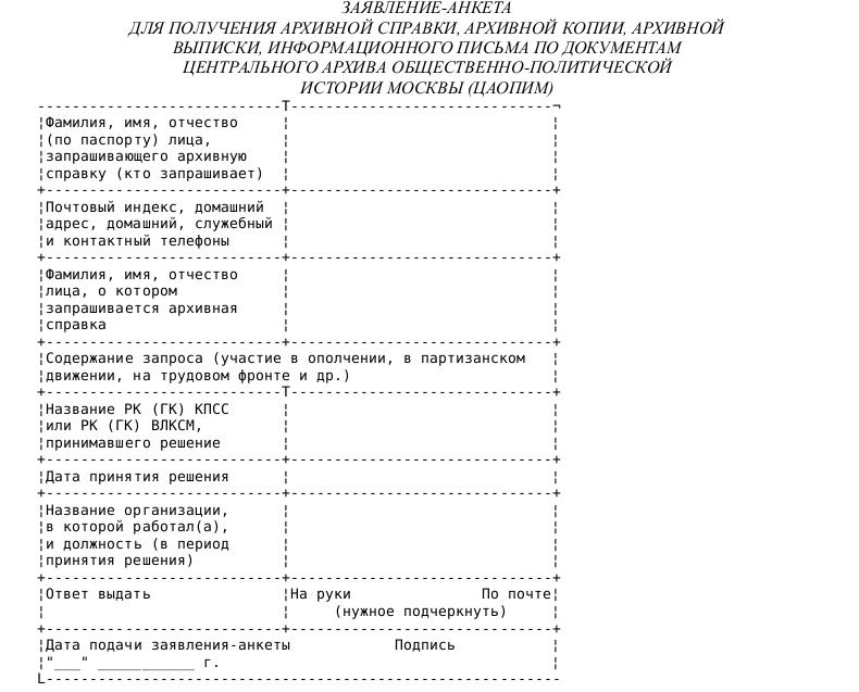 Формы заявления на получение информации