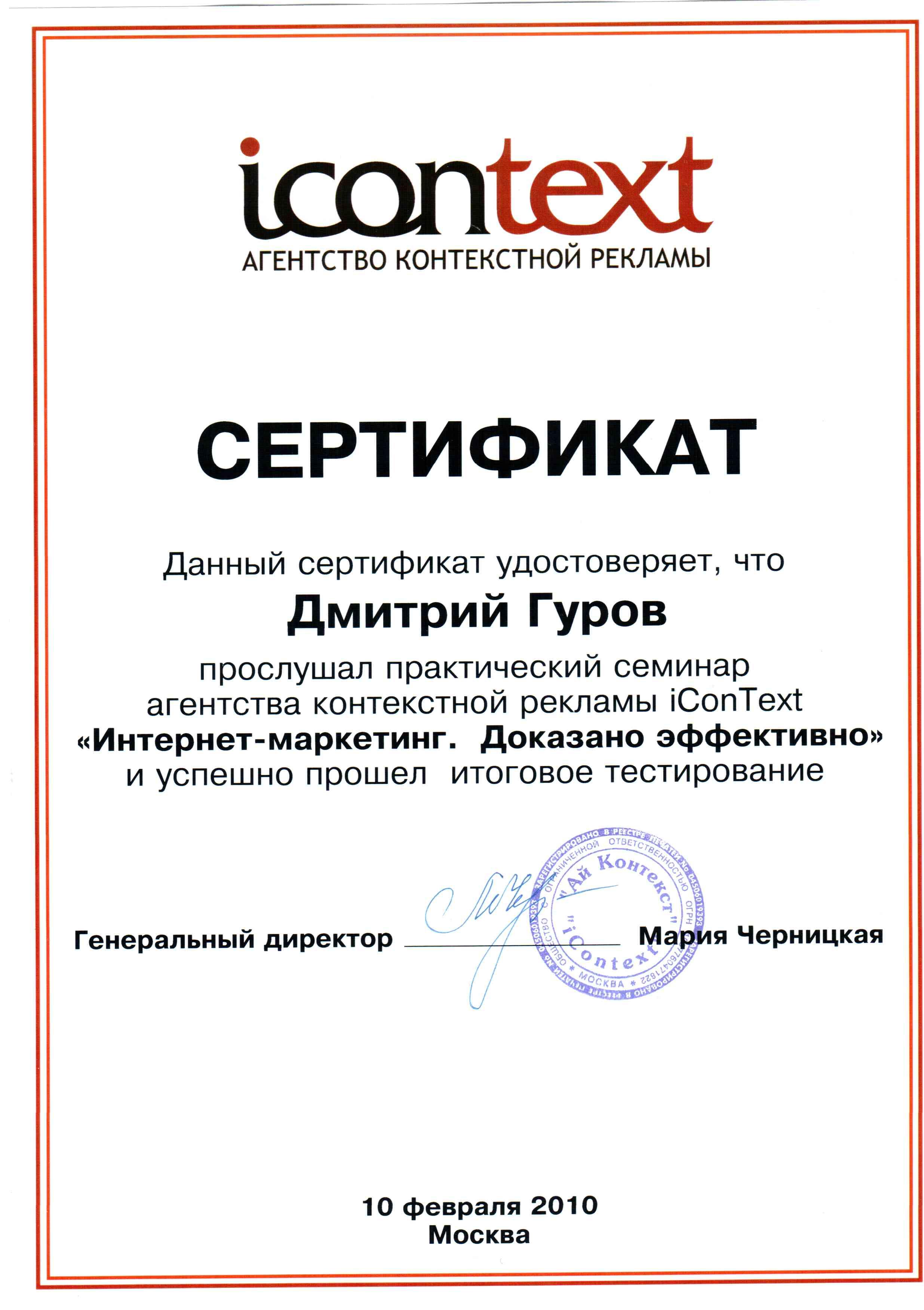 Профессиональная сертификация
