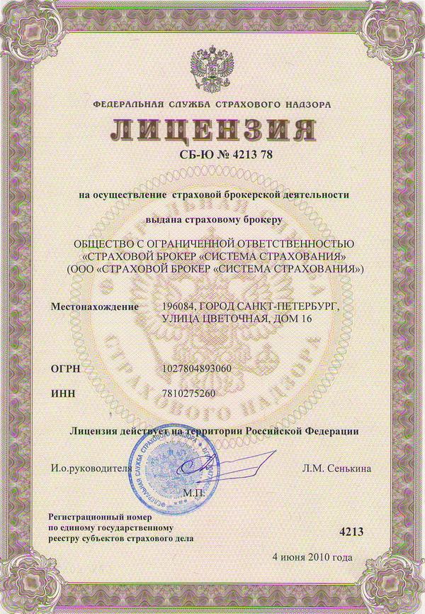 Стать лицензированным страховым агентом