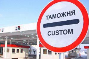 Анкета лица, осуществляющего деятельность, связанную с перемещением товаров и транспортных средств через таможенную границу