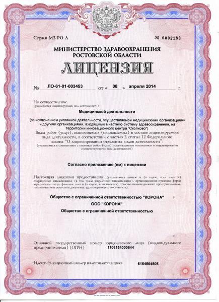 Документы и регистрация