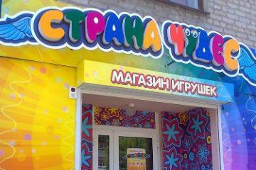 Как выбрать красивое название для магазина