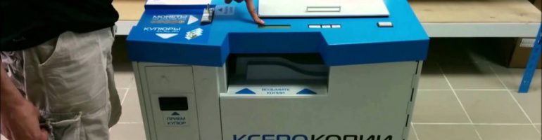 Платный вендинговый копировальный автомат