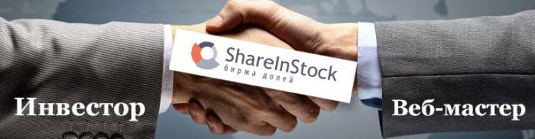ShareInStock — инвестиционный рай или лохотрон