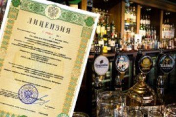 Как получить лицензию на продажу алкоголя