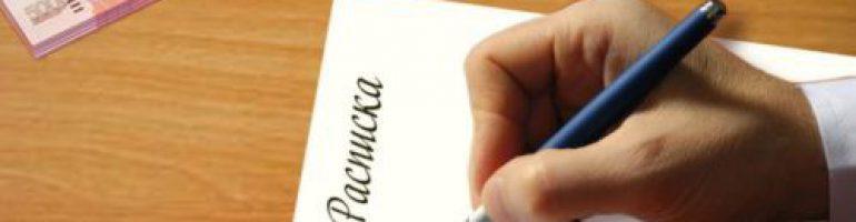 Расписка продавца о получении денежных средств