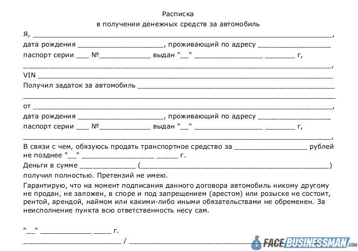 Расписка в получении денег за ремонт авто аренда авто под такси спб без залога спб