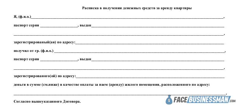 Образец расписки о получении денег за аренду