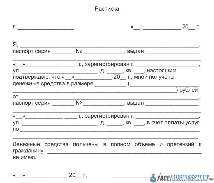 Образец расписки о получении денежных средств за работу