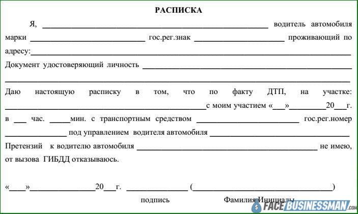 Образец расписки о получении денег за ДТП