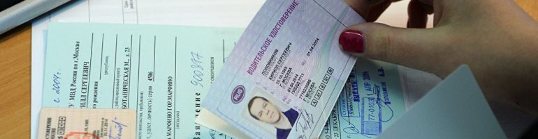 Заявление на водительское удостоверение