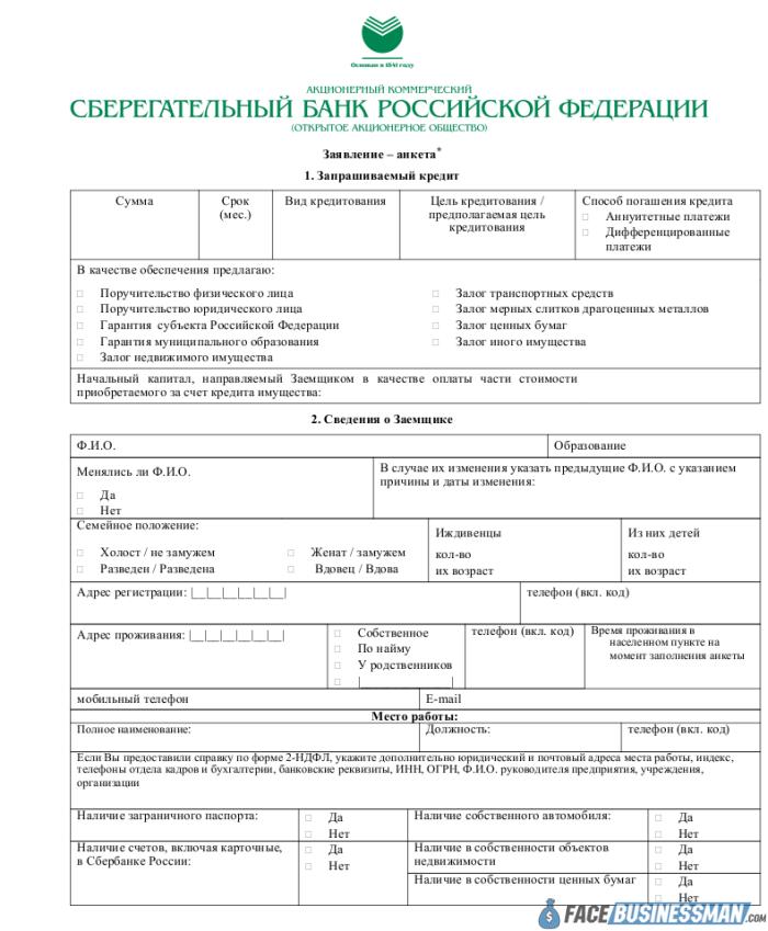 образец заявления на кредит в сбербанке юридическому лицу