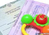 Заявление о регистрации рождения ребенка