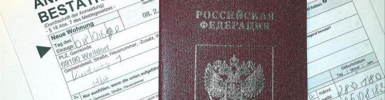 Заявление на регистрацию по месту жительства
