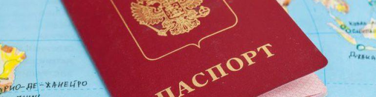 Заявление на старый загранпаспорт