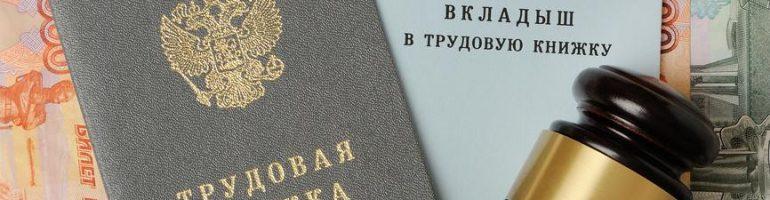 Заявление на выдачу трудовой книжки